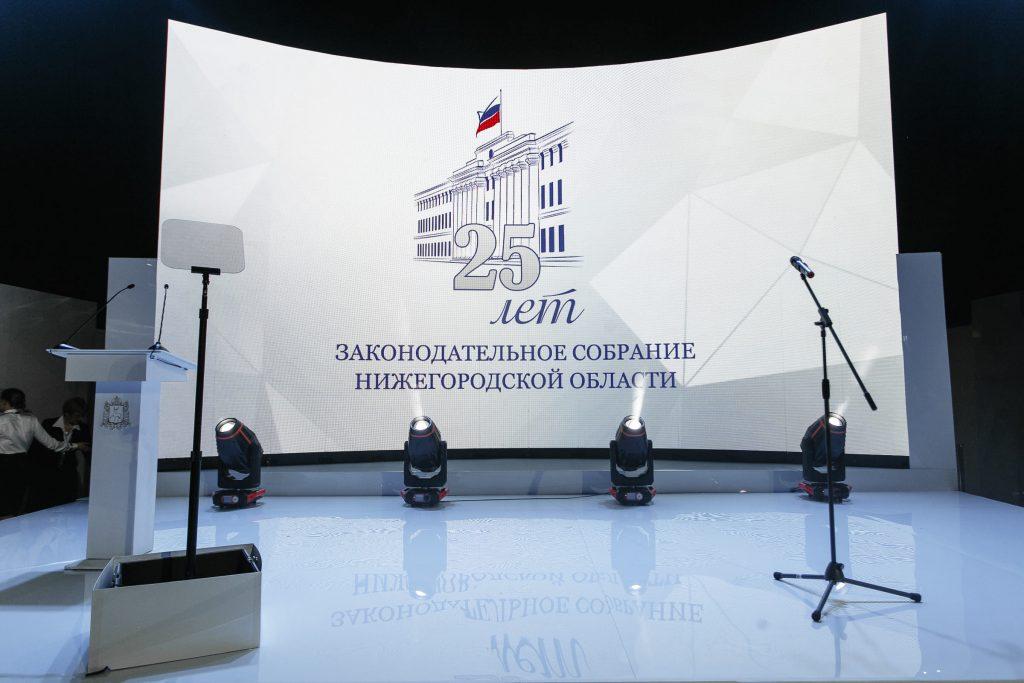 поздравление с 25 летием законодательного собрания нижегородской области